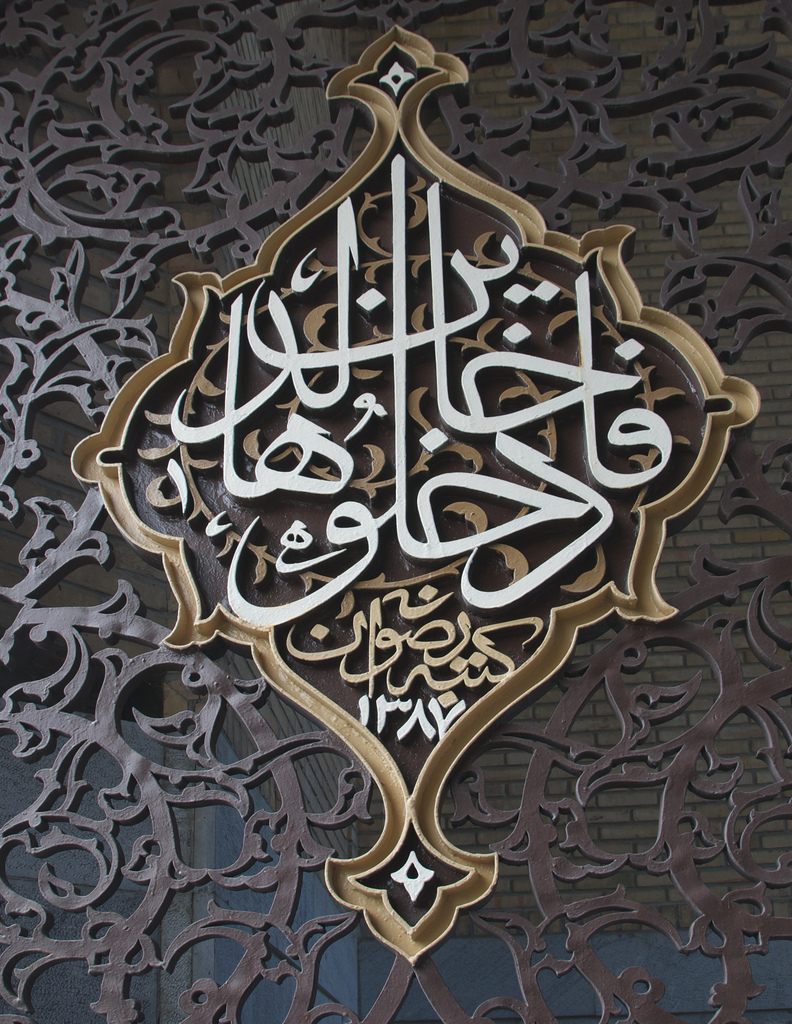 islamic inscription on garden gate - calligraphy