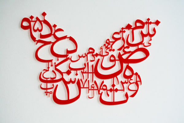 arabic shapes - calligraphy